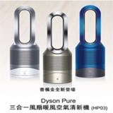 Dyson Pure Hot+Cool Link™ HP03
